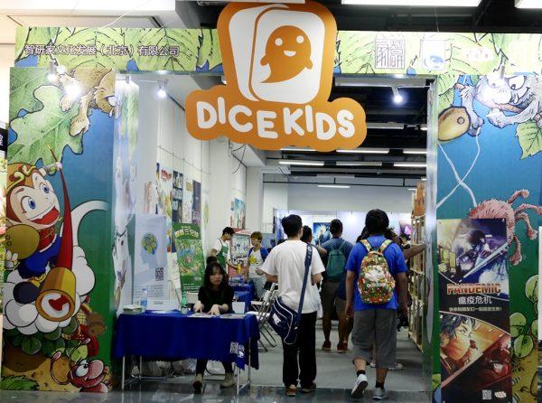 儿童区入口1
